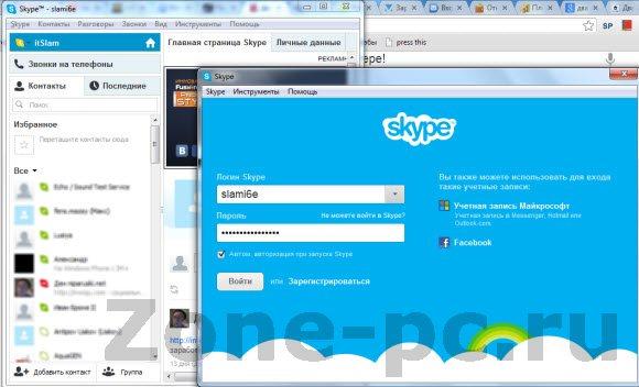 Установить два скайпа одновременно аккаунт один компьютер