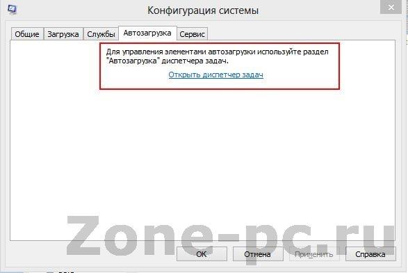 автозагрузка программ +в windows 8