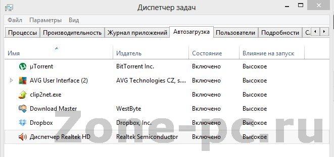 управление автозагрузкой программ в Windows 8
