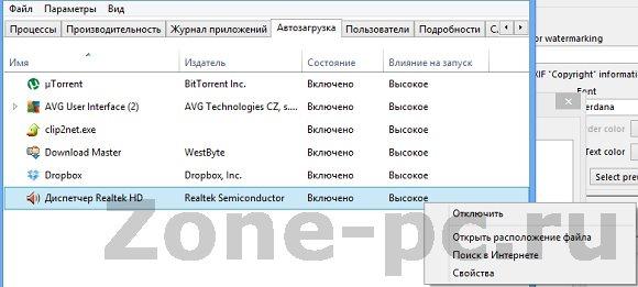 автозапуск программ +в windows 8