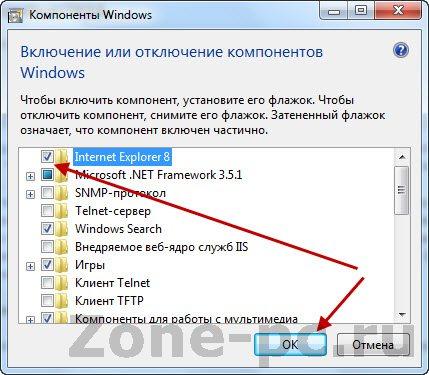 как удалить Ie из Windows 7 - фото 10