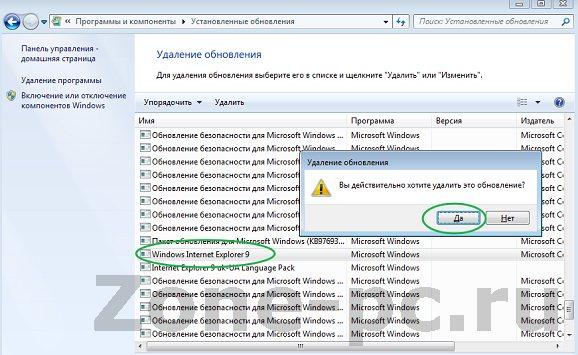 как удалить internet explorer с компьютера