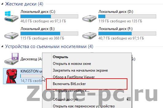 Как зашифровать файлы на компьютере