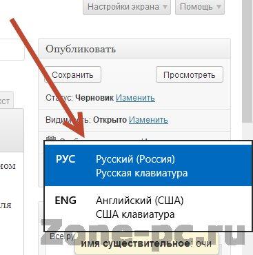 windows 8 как поменять язык