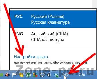 добавить язык в Windows 8