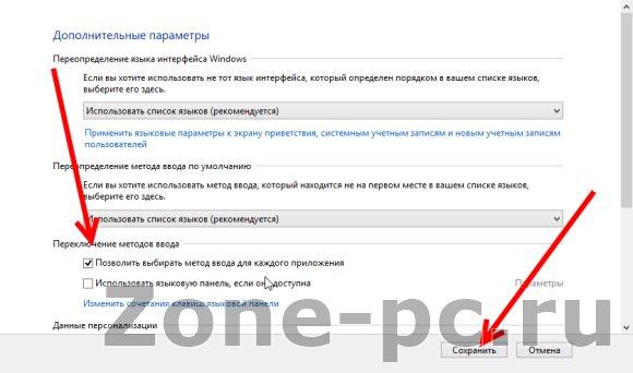 windows 8 для одного языка