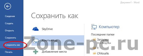 Как поставить пароль на PDF в Word 2013