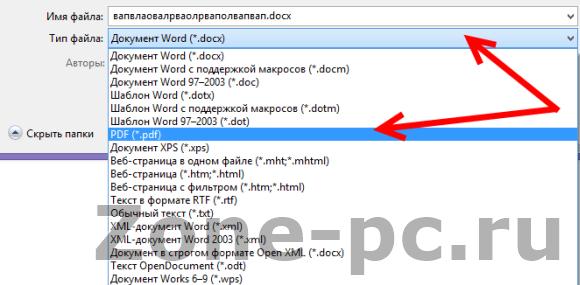 Как поставить пароль на PDF