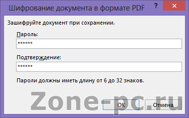 kak_postavit_parol_na_pdf_5