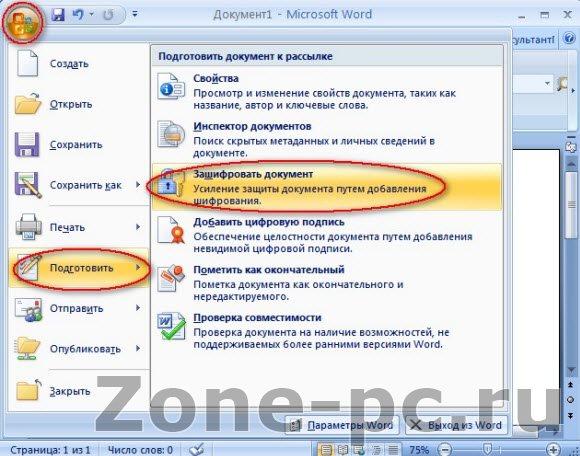 пароль на документ word 2007