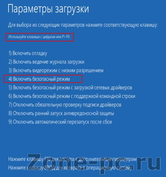 windows 8 безопасный режим