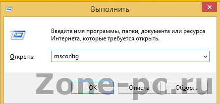 запустить безопасный режим windows 8