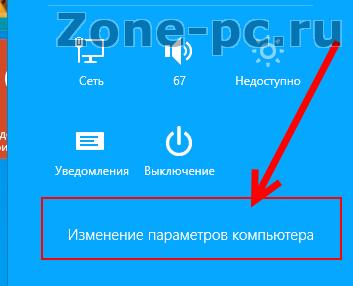 убрать пароль администратора windows 8