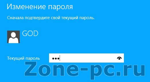 убирать пароль windows 8.1