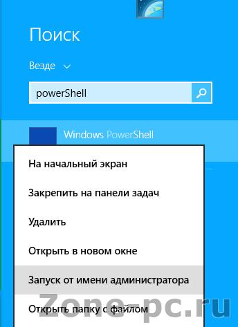 Как удалить приложения Windows 8 и 8.1?