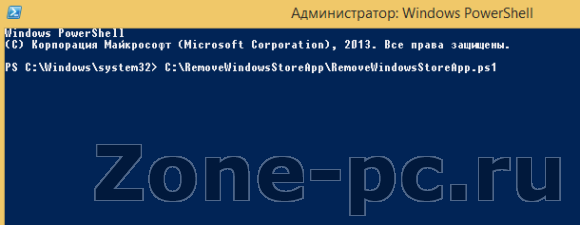 удалить приложения windows 8