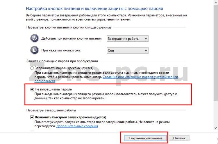 убрать пароль при входе windows 8