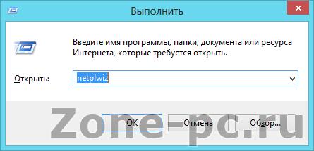 отключить пароль при входе windows 8