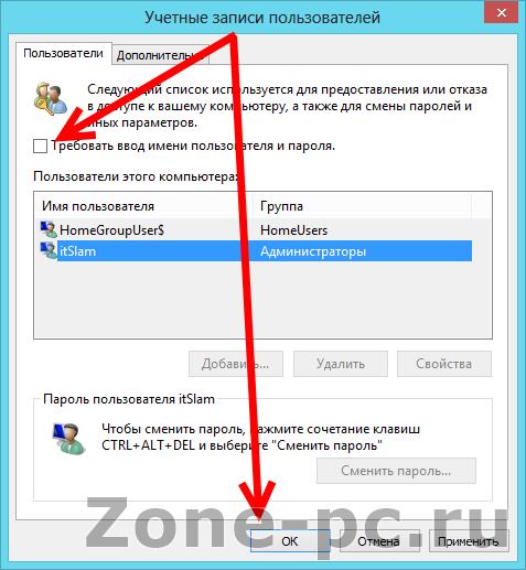 windows 8 отключить ввод пароля