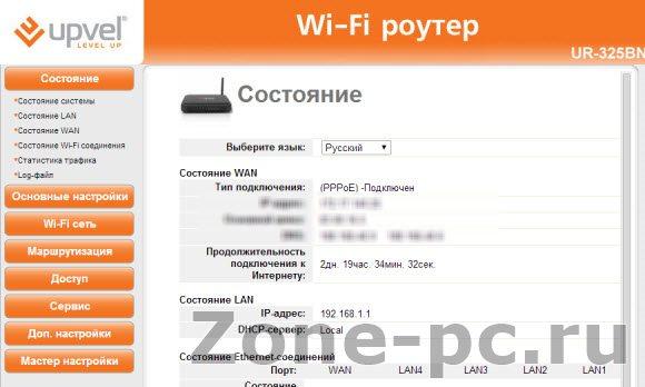 как узнать какой пароль от wifi