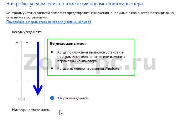 контроль учетных записей uac отключить