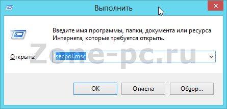 uac windows 7 отключить