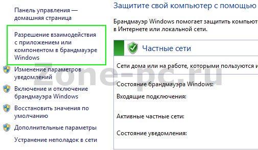 брандмауэр windows 7 добавить исключение