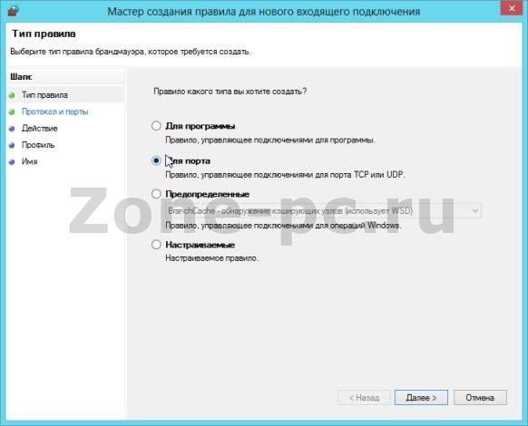 открыть порт windows 7