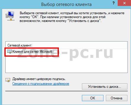 имя службы доступа к сети задано неверно windows 8