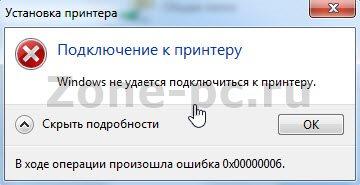 проблема с принтером 0x00000002 0x00000006