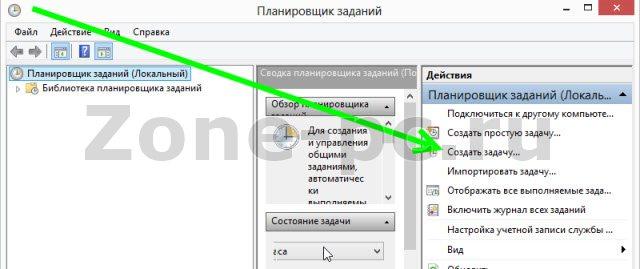 как запустить Windows 8 сразу с рабочего стола