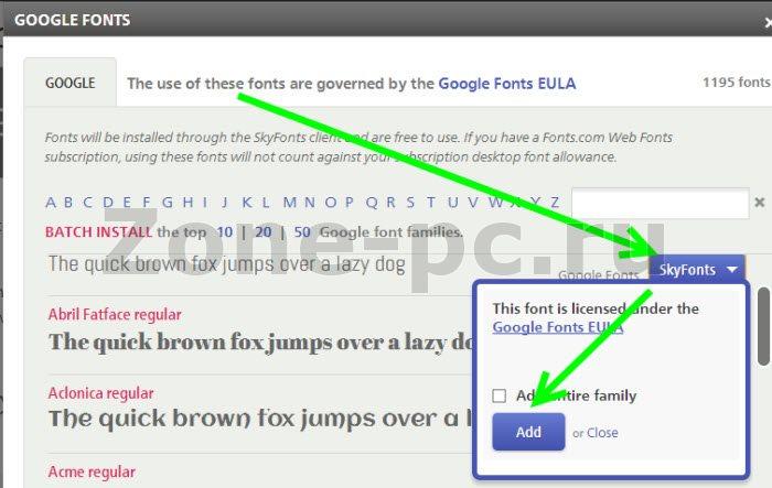 скачать google fonts