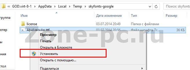 google ru fonts