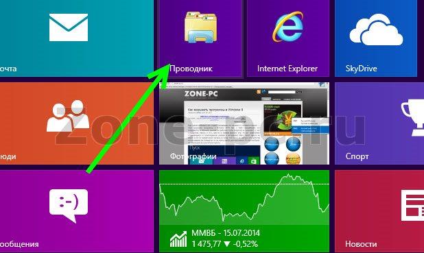 скрытые файлы windows 8