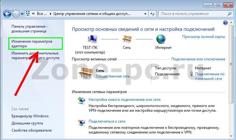 Vpn сервер на Windows 8.1 - фото 4