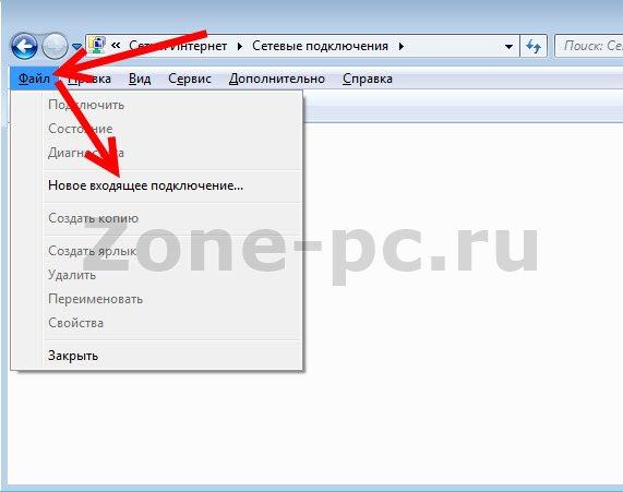 Vpn сервер на Windows 8.1 - фото 6