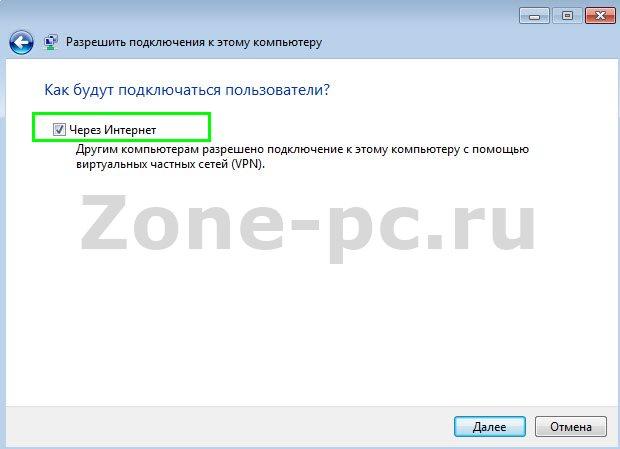 vpn сервер на windows 8