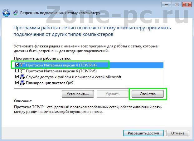 создание vpn сервера windows 7