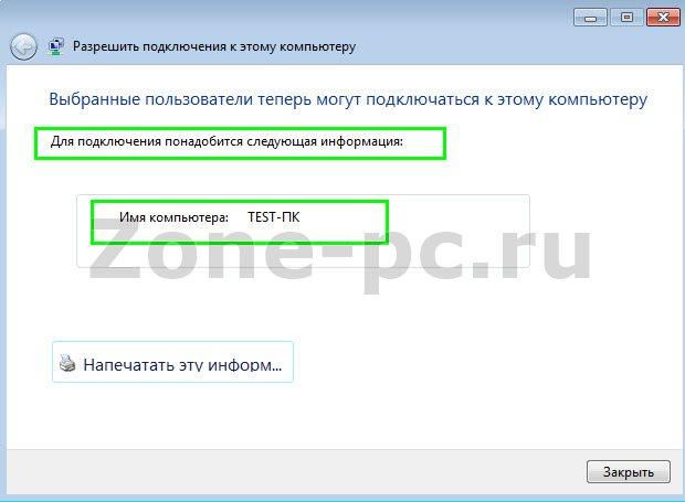 создание vpn сервера windows 8