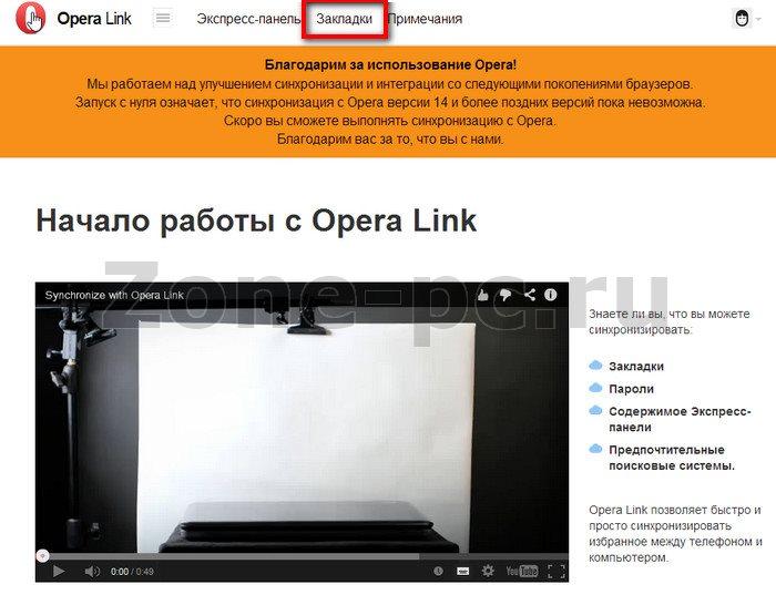 опера линк