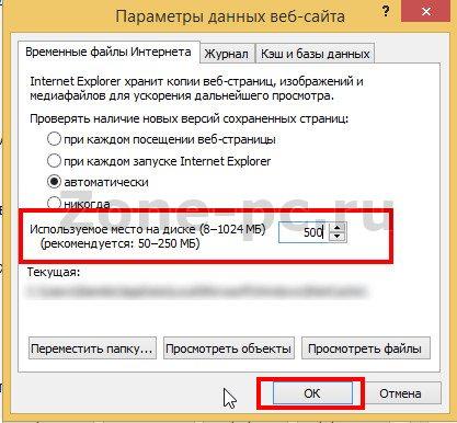 Как увеличить кэш память в браузере