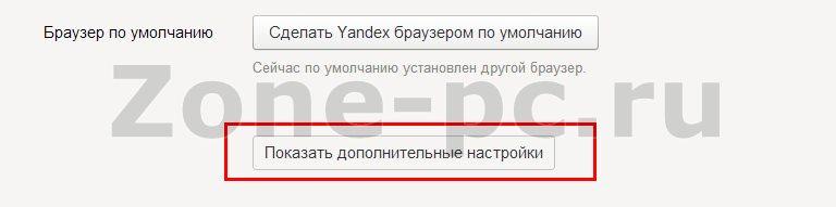 отключить рекламу в браузере яндекс