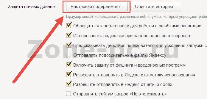 как отключить рекламу в яндекс браузере
