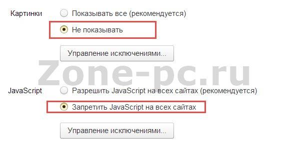 заблокировать рекламу в браузере яндекс