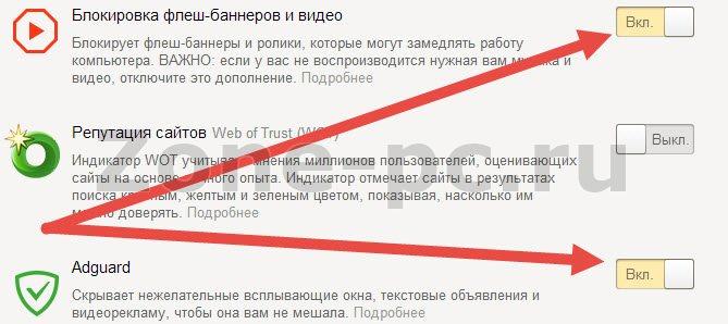 Отключение Рекламы В Яндекс Браузере - фото 11
