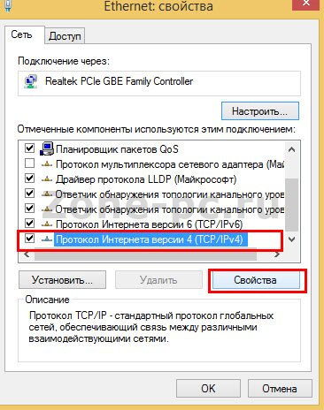 настройка dns yandex ru в windows