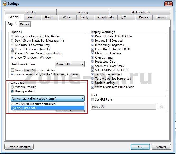 интерфейс настроек программы imgburn Для записи cd и dvd