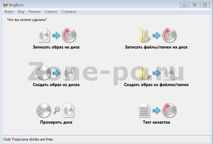 ImgBurn - бесплатная программа для записи дисков