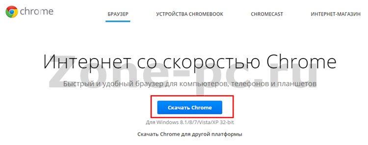 устанавливаем и обновляем google chrome