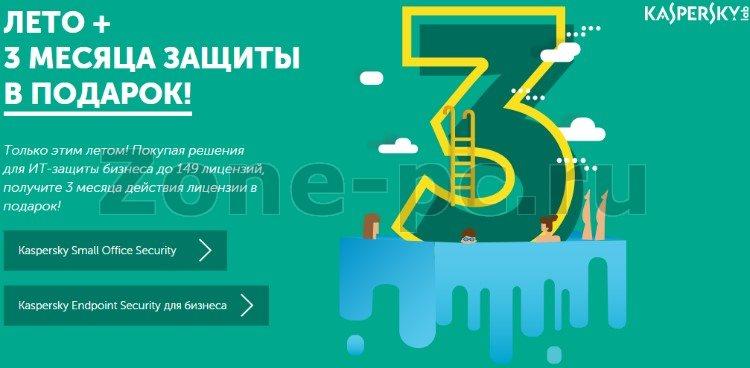 касперский дарит три месяца бесплатных лицензий